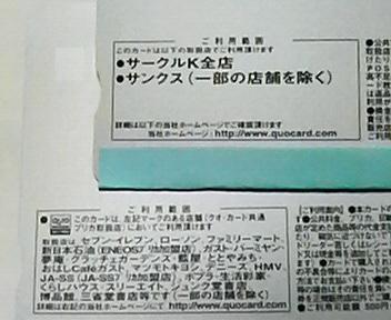 サークルKサンクスのプリペイドカード