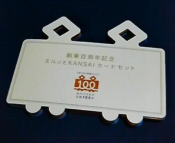 近鉄創業100周年グッズ