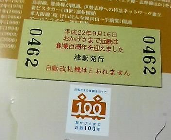 近鉄創業百周年記念入場券です