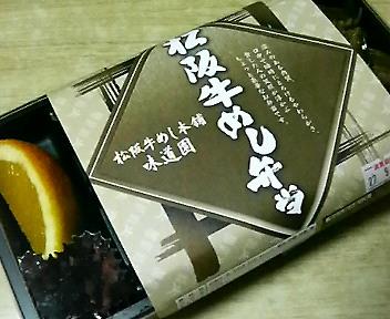 松阪牛めし弁当