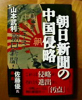 『朝日新聞の中国侵略』