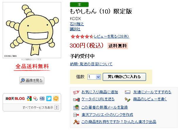 20110301rbooks12