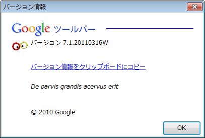 20110522googletoolbarff4