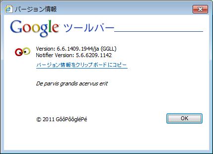 20110522googletoolbarie9