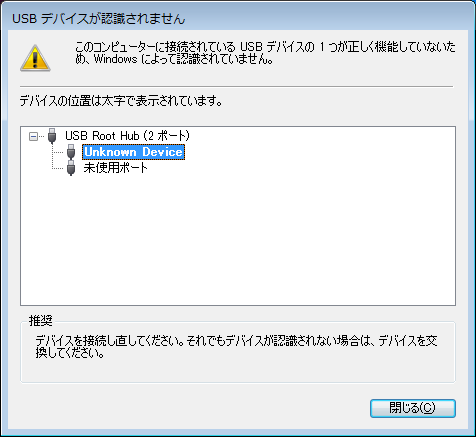 20110615unknownusb