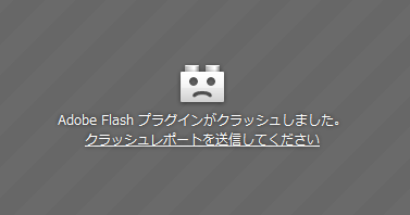 20110902flashclash