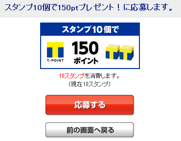 20120830tpoint2