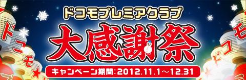 20121105docomo_title