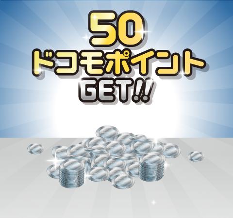 20121115docomo_win_50_img