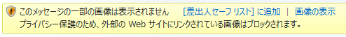 20130507windowslivemail