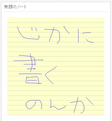 20131014evernote