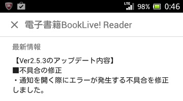 20140815booklive