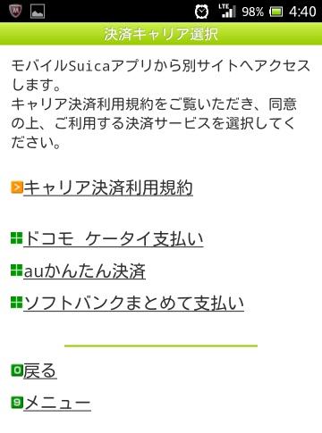 20140820suica2