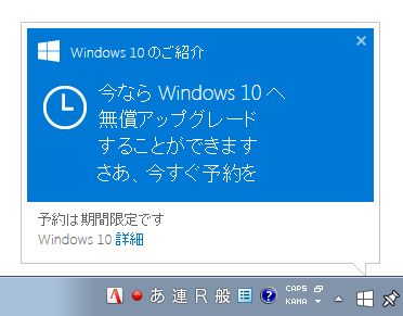 20150816windows10_2