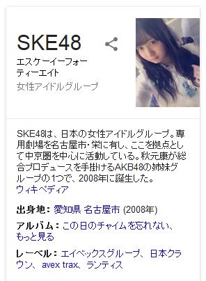 20161016ske48