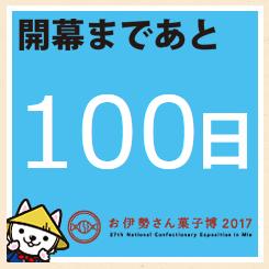 20170111kashihaku