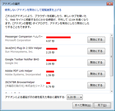 20110507ie9addonselect
