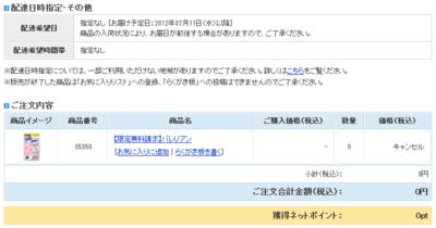 20120708dhc
