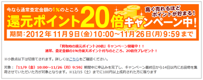 20121120bookoff