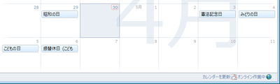 20130430windowslivemail