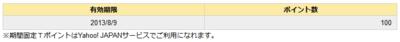 20130809tpoint2