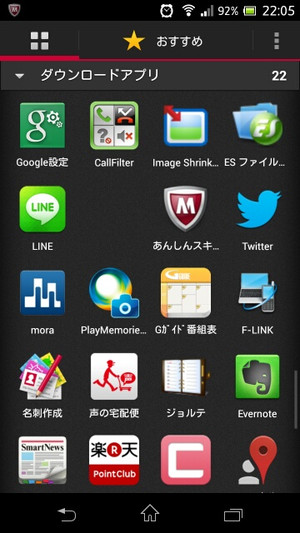 Screenshot_20130905220543s