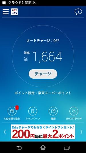 Screenshot_20141008123800s