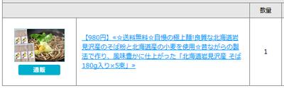 20141023kumapon