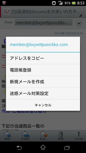 Screenshot_20141025085332s