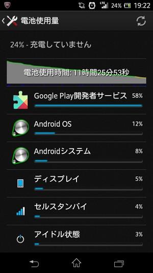 Screenshot_20141021192203s