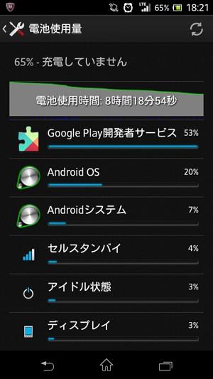 Screenshot_20141022182124s