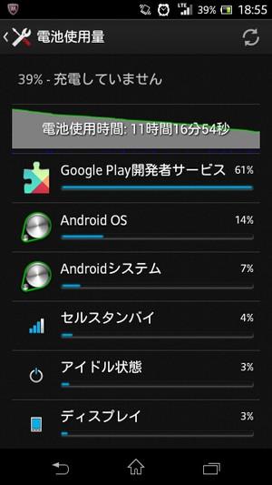 Screenshot_20141023185533s