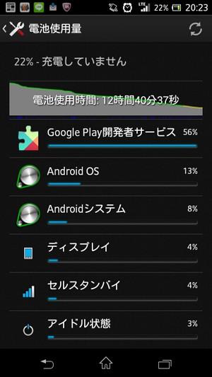 Screenshot_20141024202319s