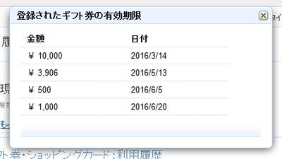 20150314amazon