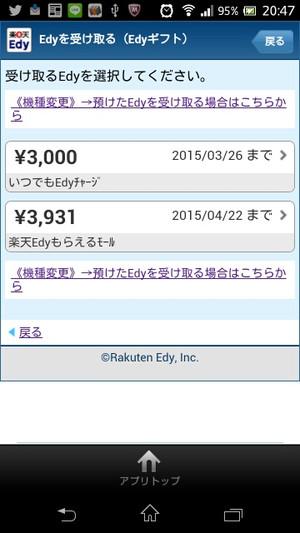 Screenshot_20150323204725s