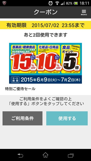 Screenshot_20150615181118s