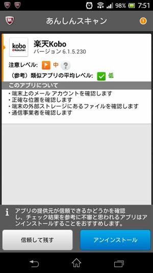 Screenshot_20150911075132s