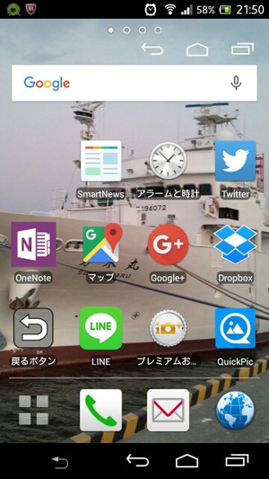 Screenshot_20150928215031s