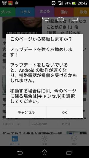 Screenshot_20160321204234s
