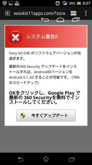 Screenshot_20160325080739s