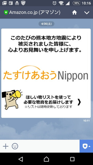 Screenshot_20160430101648s