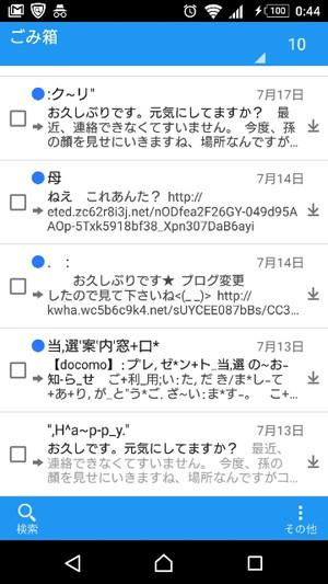 Screenshot_20160721004424s