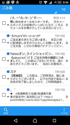 Screenshot_20160721004436s