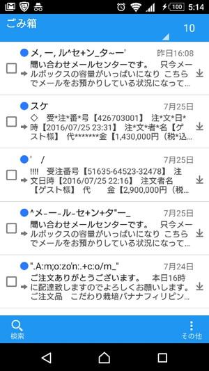Screenshot_20160727051415s