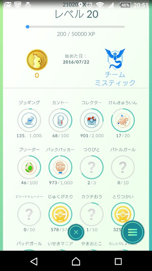 Screenshot_20160906205158s