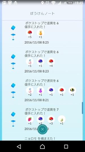 Screenshot_20161108194553s