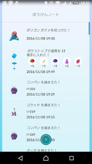 Screenshot_20161108195103s