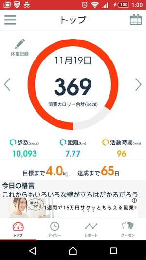 Screenshot_20161120010047s