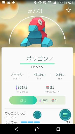 Screenshot_20160821172410s