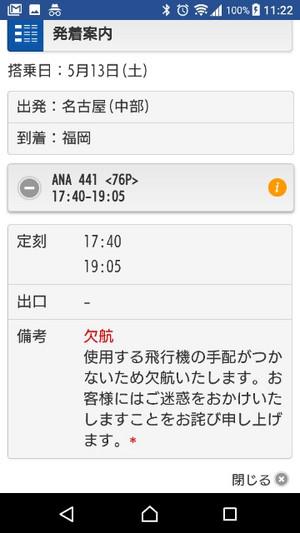 Screenshot_20170513112248s
